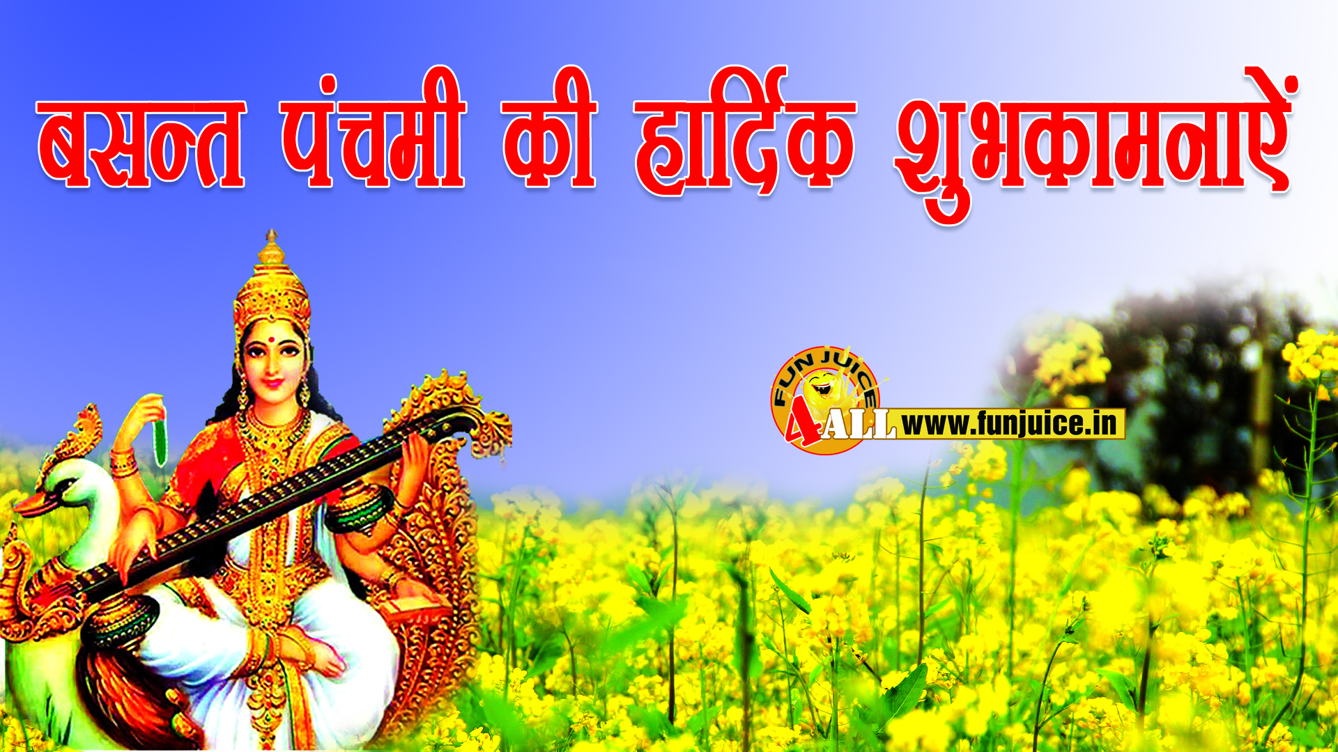 essay on basant panchami Basant panchami is celebrated by propitiating goddess saraswatiit is the fifth day of spring season this festival is also known as saraswati puja, as the goddess of knowledge saraswati is worshiped on this day.